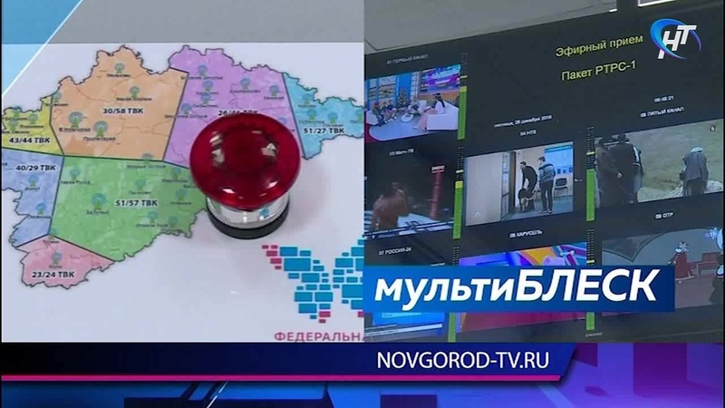 Состоялось торжественное включение сети вещания второго мультиплекса в Новгородской области