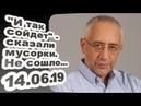 Николай Сванидзе - И так сойдет - сказали мусорки. Не сошло 14.06.19