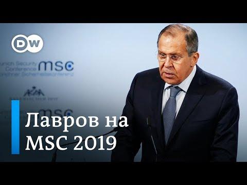 Глава МИД РФ Сергей Лавров на Мюнхенской конференции по безопасности и его упреки в адрес Запада| DW