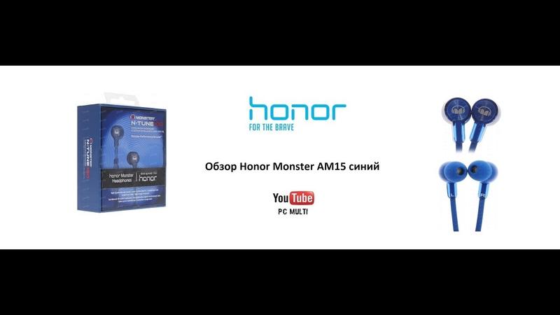 Обзор наушников Honor Monster AM15 синий