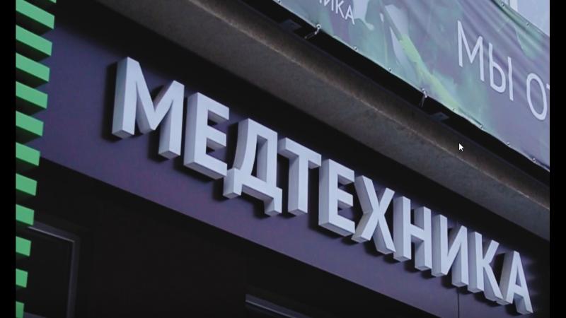 Круглосуточная аптека и Медтехника 100 лет Ставрополь, открытие магазина на п-р. Макарова, 2