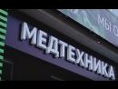 Круглосуточная аптека и Медтехника 100 лет Ставрополь открытие магазина на п р Макарова 2