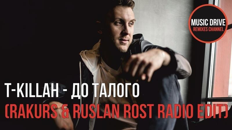 T-Killah - До талого (Rakurs Ruslan Rost Remix) Unofficial video cut