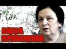 Брестский мир: каковы альтернативы? Елена Прудникова в программе Дианы Романовой