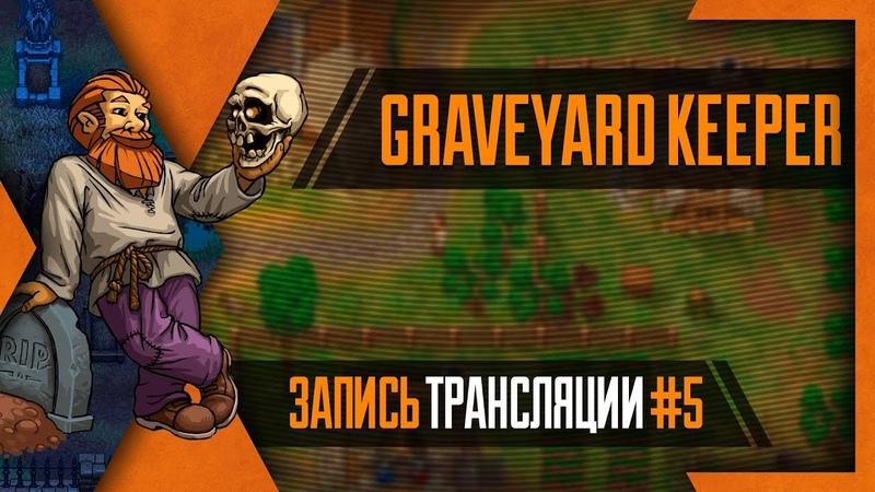 PHombie против Graveyard Keeper (Релиз)! Запись 5!