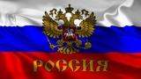Russian anthem (Rock Version) Гимн России (Рок Версия)