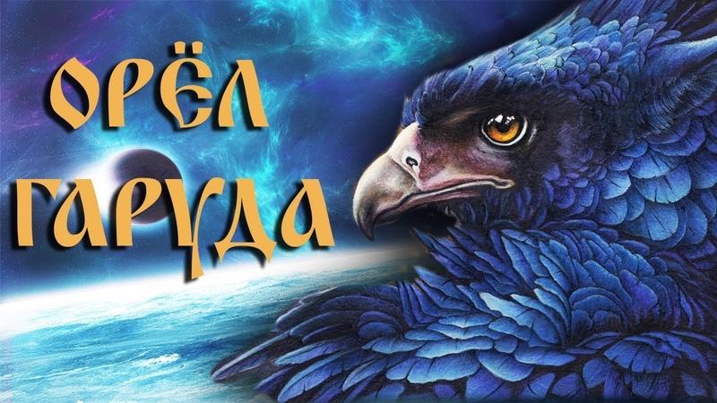 Орёл Гаруда
