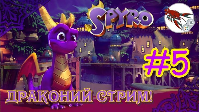 Spyro Reignited Trilogy - Стрим 5 🐲