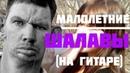 Валакас поет: Андрей Алексин - Малолетние шалавы
