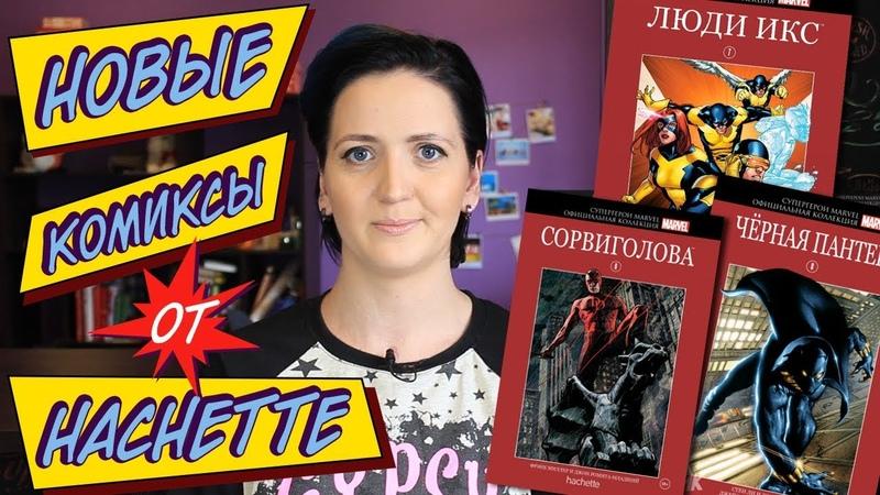 Супергеройская коллекция комиксов от Ашет - Сорвиголова, Люди икс и Чёрная пантера