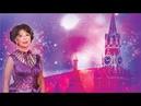 Концерт «Звёзды «Романсиады» в Кремле» - «День русского романса. Лучшие голоса мира».
