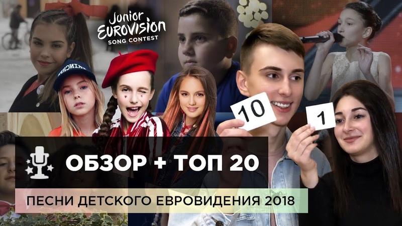 Детское Евровидение 2018 Junior Eurovision TOP 20 Данэлия Тулешова