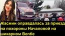 Жасмин оправдалась за приезд на похороны Началовой на шикарном Bentle