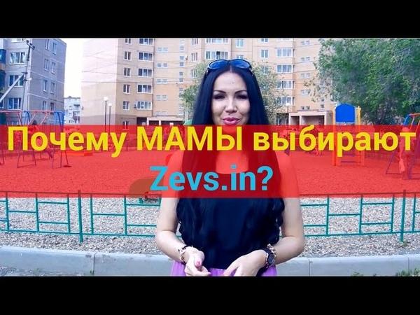Zevs.in   отзывы зевс   Бизнес инкубатор Зевс  Развод или нет?