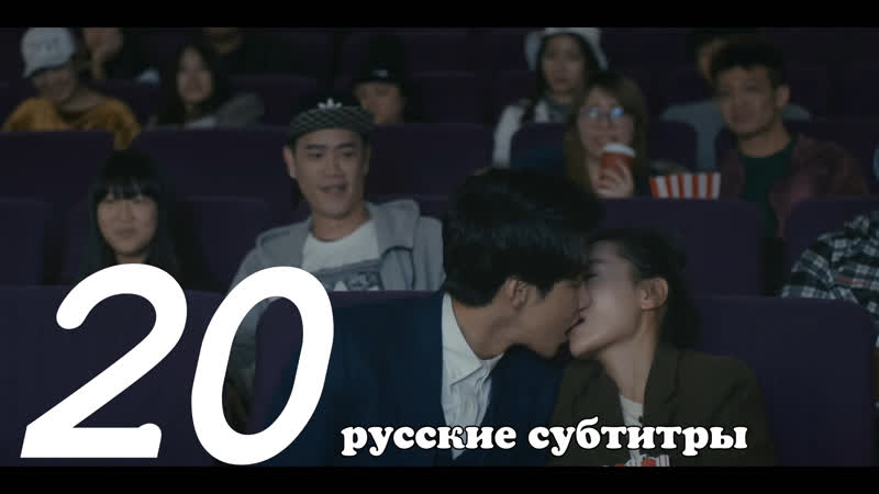 (FSG 1GK) ВВЕРХ ТОРМАШКАМИ 2024 (русские субтитры) Flipped 喜欢你时风好甜