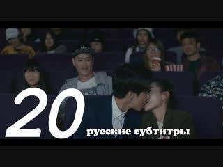 (FSG 1GK) ВВЕРХ ТОРМАШКАМИ 20/24 (русские субтитры) Flipped 喜欢你时风好甜