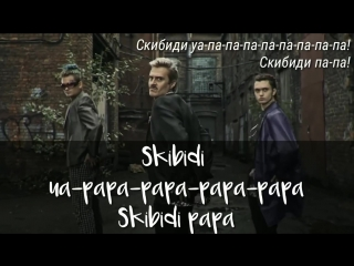 Skibidi Pa Pa ¦ Скибиди па па ¦ Текст и перевод песни Skibidi - Little Big ¦ Танец скибиди ¦