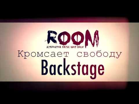 ROOM - «Кромсает свободу» Backstage