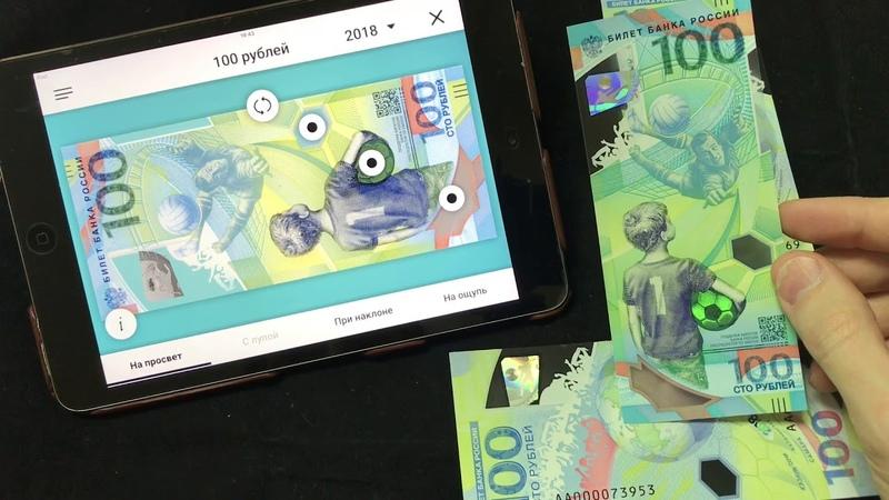 100 рублей 2018 Чемпионат мира по футболу FIFA 2018. Проверка подлинности 100 рублей 2018