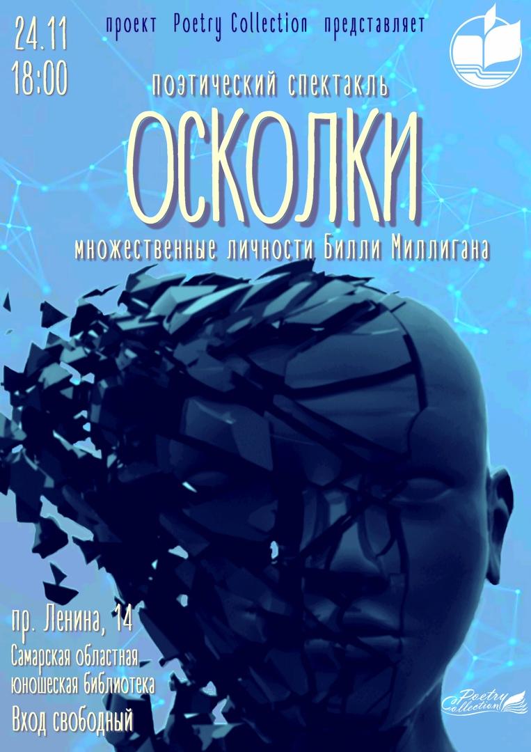 Афиша Самара 24.11 Осколки - Поэтический спектакль PC в ЮБ