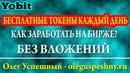 ЗАРАБОТОК БЕЗ ВЛОЖЕНИЙ YOBIT ОБЗОР БИРЖИ БЕСПЛАТНЫЕ ТОКЕНЫ МОНЕТЫ 2