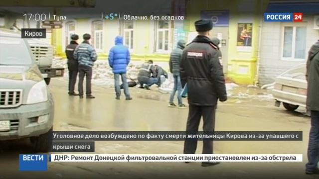 Новости на Россия 24 • Упавший с крыши снег убил кировчанку