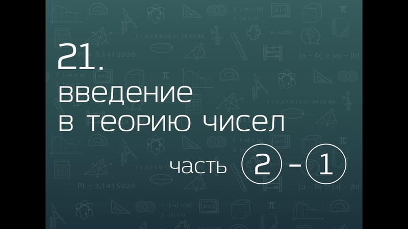 21.2. Введение в теорию чисел. Разложение на множители, НОД, НОК (часть 1)