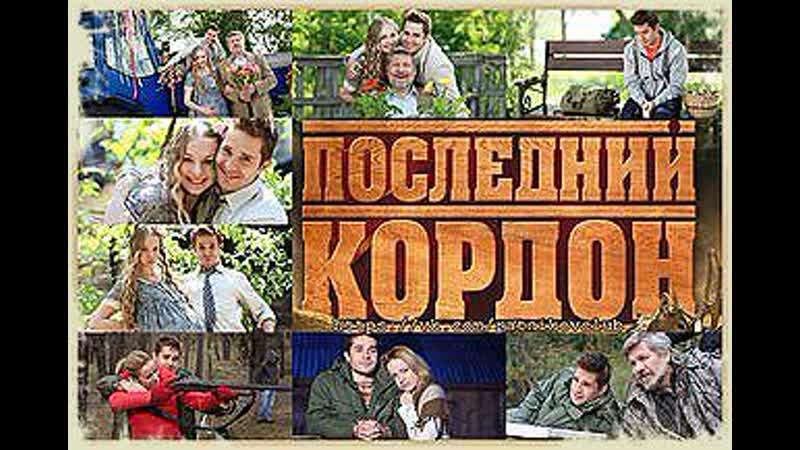 Последний кордон ТВ ролик 2009