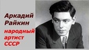 Аркадий Райкин Редкие записи