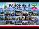 9 районный туристический слет работников образования Щербиновского района