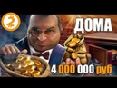 СХЕМА 4 000 000 руб за сезон 32 000 руб день Работа дома Без вложений