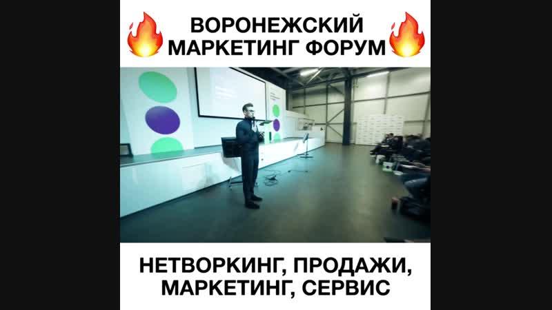 Воронежский Маркетинг Форум | 25.03.19