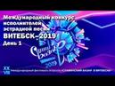 Славянский базар в Витебске - 2019. Конкурс молодых исполнителей. День первый (Беларусь 1, 13.07.19)