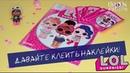 Собираем журнал с наклейками LOL | Куклы ЛОЛ | Panini мания
