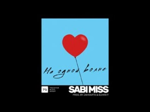 Sabi Miss - Северный Ветер (Official AUDIO)