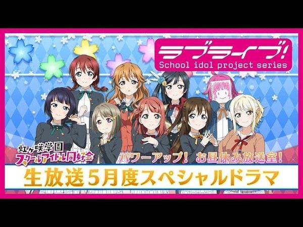 "【""Gara Saji"" Presents Love Live! Nijigasaki Gakuen School Idol Club Mie Radio Return \ \ Arajiha ~ /] live broadcast special drama power up!"