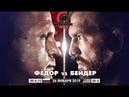 Райан Бейдер против Федора Емельяненко на Bellator 214 бой