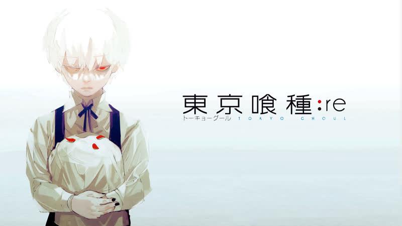 Tokyo Ghoul Re - Faith 「AMV」