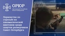 Первенство по стрельбе из пневматической винтовки среди скаутов-разведчиков Санкт-Петербурга