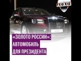 Мировая премьера автомобиля Aurus
