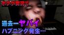 Хоррор с Ханае Нацуки【Home Security】