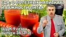 Еда: о полезных напитках и важности питья - Доктор Комаровский