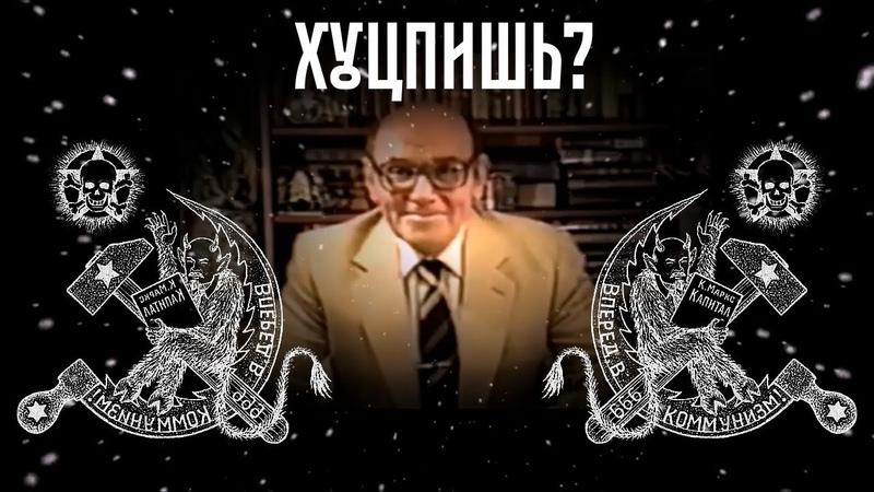 Григорий Климов о еврейской наглости (хуцпе) и леваках