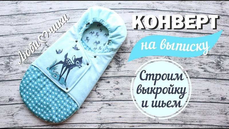 Как сшить конверт для новорожденного на выписку/Любимчики