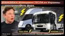 Илон Маск Конкурент ТЕСЛА из Украины электромобиль фура