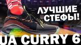 Обзор Under Armour Curry 6 Тест баскетбольных кроссовок на паркете
