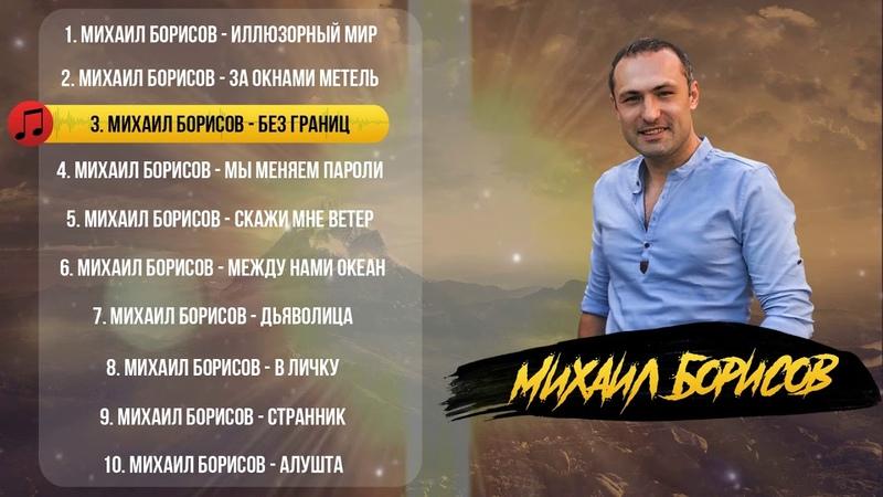 Хорошая музыка. Лучшие песни года онлайн Михаил Борисов экс солист группы Бутырка