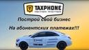 TAXPHONE Таксфон Как установить приложение?