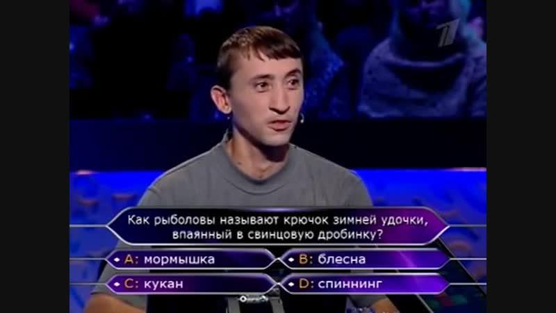 Кто хочет стать миллионером (18.09.2010)