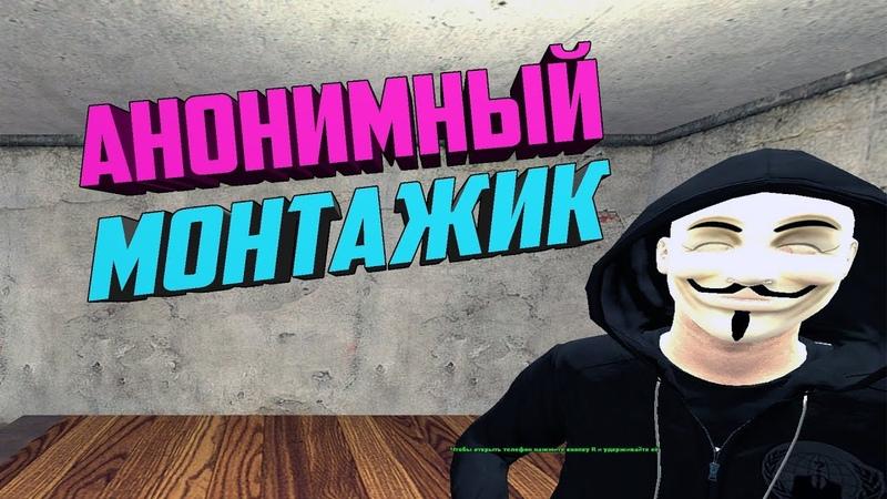 АНОНИМНЫЙ БАЛДЁЖ [GARRYS MOD DARKRP]